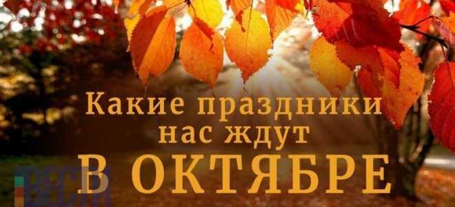 Какие праздники в октябре в 2021 году: церковные и государственные