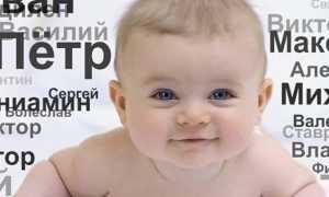 Имена для мальчиков 2021: редкие и красивые, как назвать, церковные